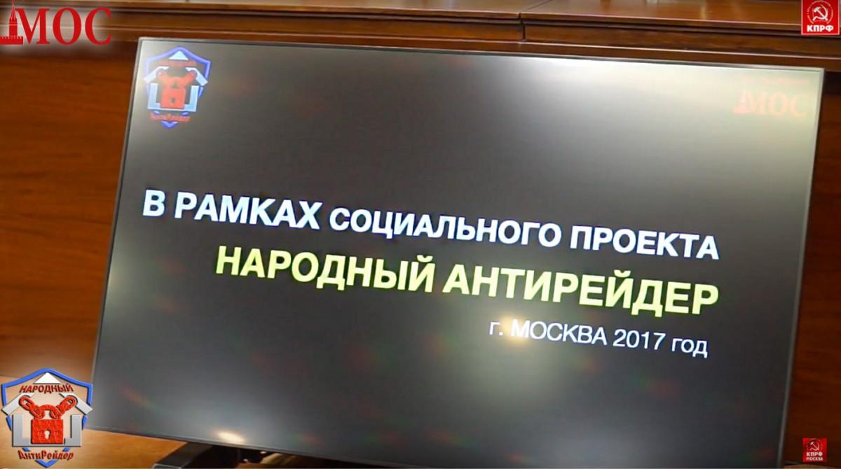 Народный антирейдер, квартирный бандитизм, Добро911, общественный комитет по защите от квартирного рейдерства, ФСБ